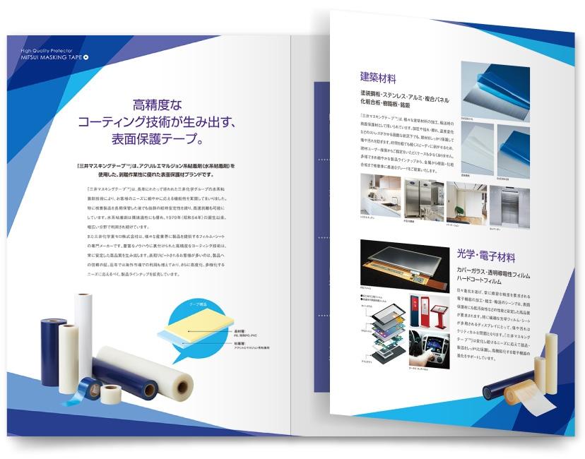 三井化学東セロ株式会社様・パンフレット