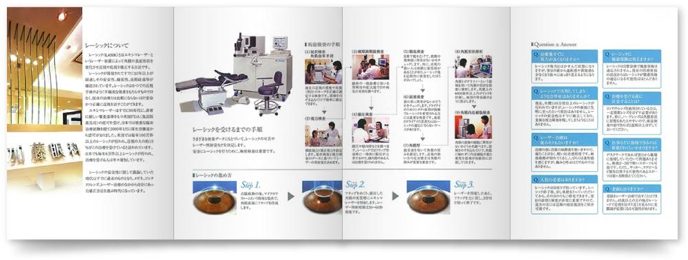 眼科レーシックパンフレットデザイン