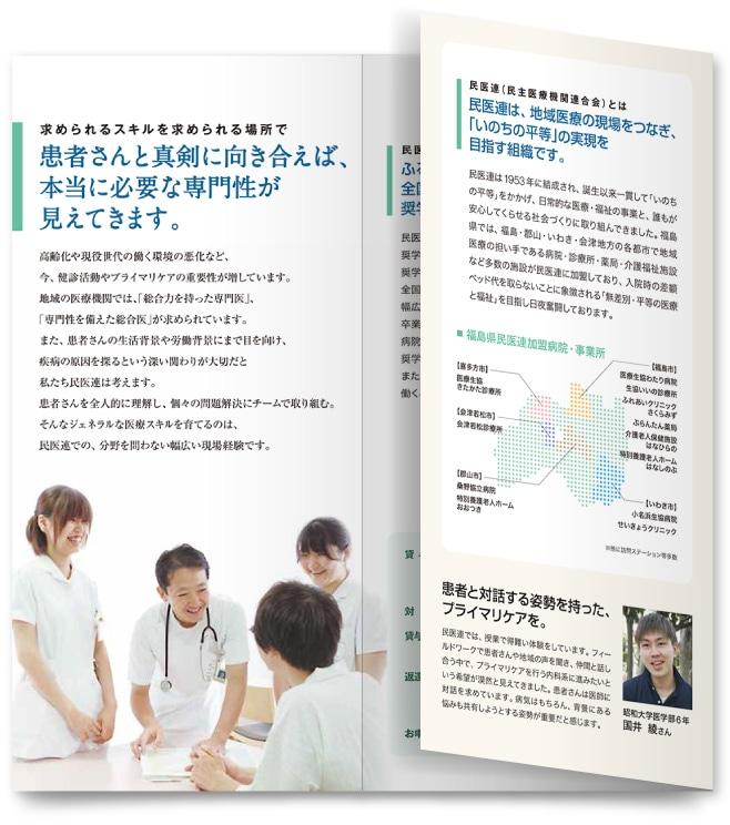 福島県民主医療機関連合会様・パンフレット