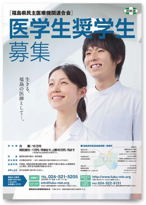 福島県民主医療機関連合会様・ポスター