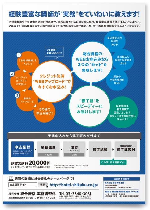 総合資格教育会社のパンフレットデザイン