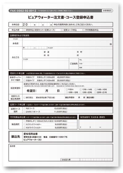 注文書・登録申込書