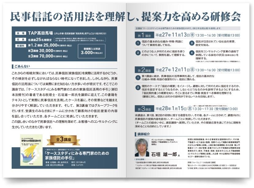 不動産コンサル企業 パンフレット作成・リーフレット制作