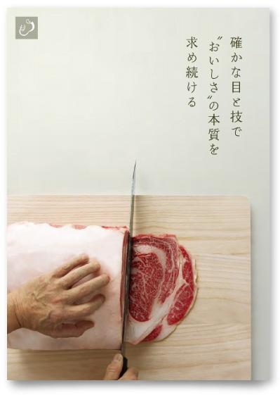 食肉販売会社リーフレット作成
