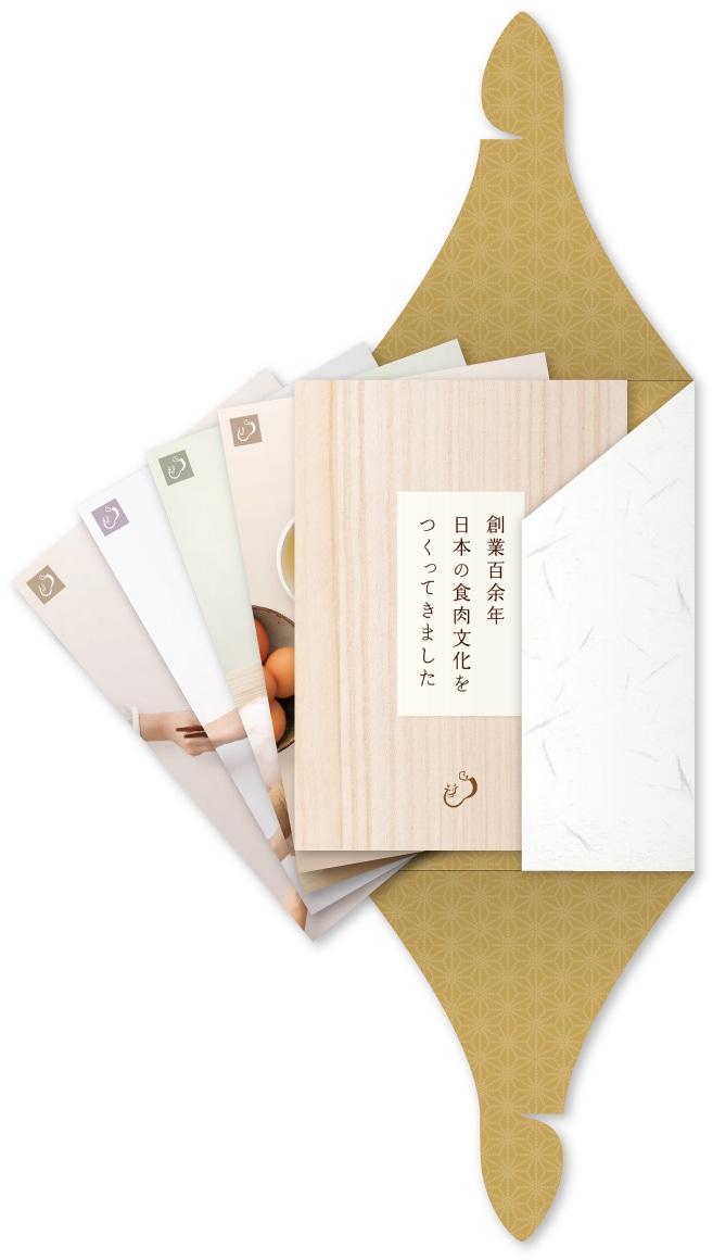 食肉卸会社パンフレットデザイン