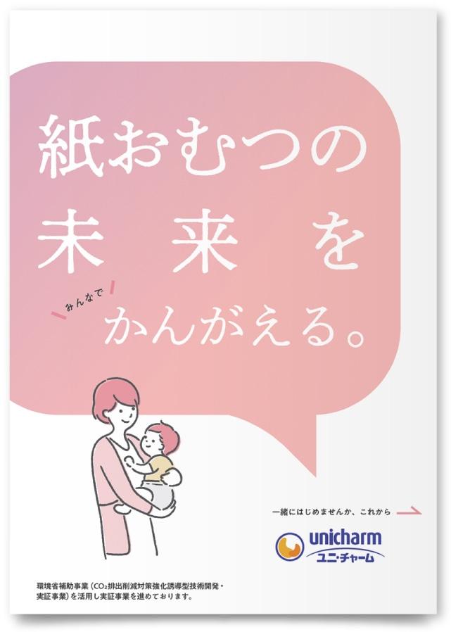 ユニ・チャーム株式会社様・パンフレット