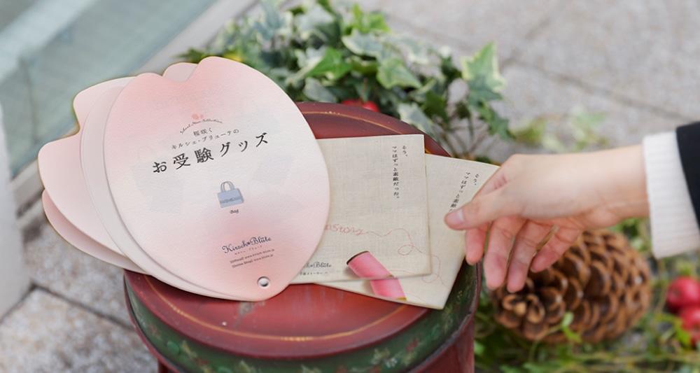 サクラ花びら型の製品カタログ & コンセプトブック