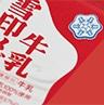 乳飲料・乳製品 パンフレット作成