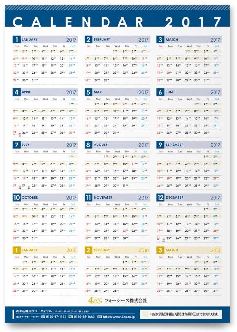 フォーシーズ株式会社様・カレンダー2017