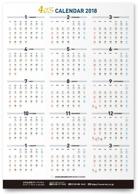 フォーシーズ株式会社様・カレンダー2018