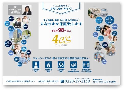 フォーシーズ株式会社様・カレンダー2020