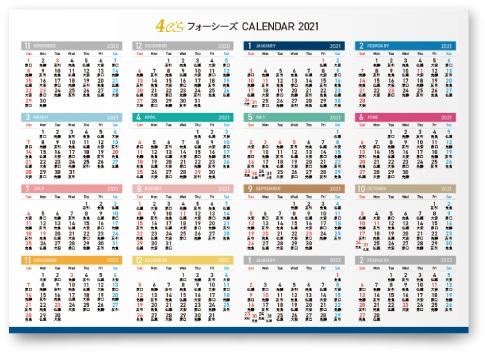 フォーシーズ株式会社様・カレンダー2021