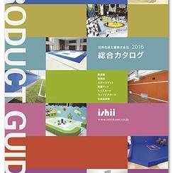 化成メーカーの総合カタログ