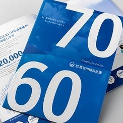 物流サービス企業 会社パンフレット
