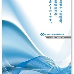 電気制御盤メーカーの企業パンフレット作成
