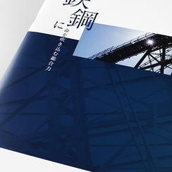 建設会社 事業パンフレット制作事例