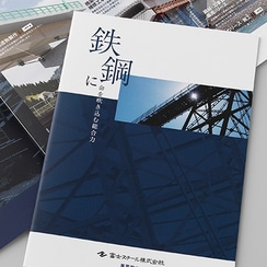 建設会社 営業パンフレットデザイン作成