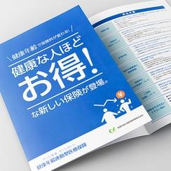 保険商品パンフレット デザイン作成