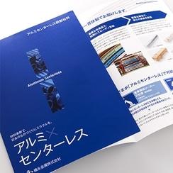 非鉄金属加工業 会社製品パンフレット デザイン
