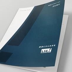 会社案内デザイン 採用パンフレット 物流企業