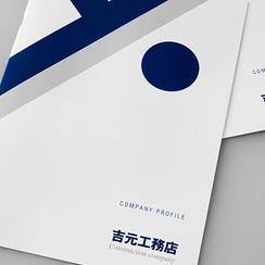 一般建築業のブランディングツール 会社案内パンフレット