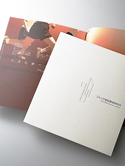 会社案内・パンフレット・カタログのデザイン作成・企画制作企業ブランディング・Webサイト制作/ 東京・大阪