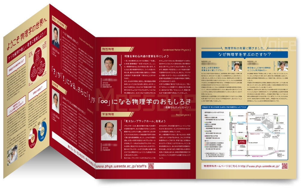 早稲田大学 理工学術院 先進理工学部 物理学科様・パンフレット