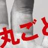 埼玉建興株式会社 様