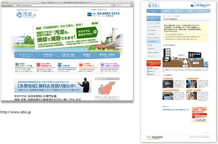 ブランディング商用サイト