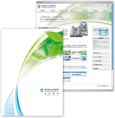 パンフレット+Webサイト