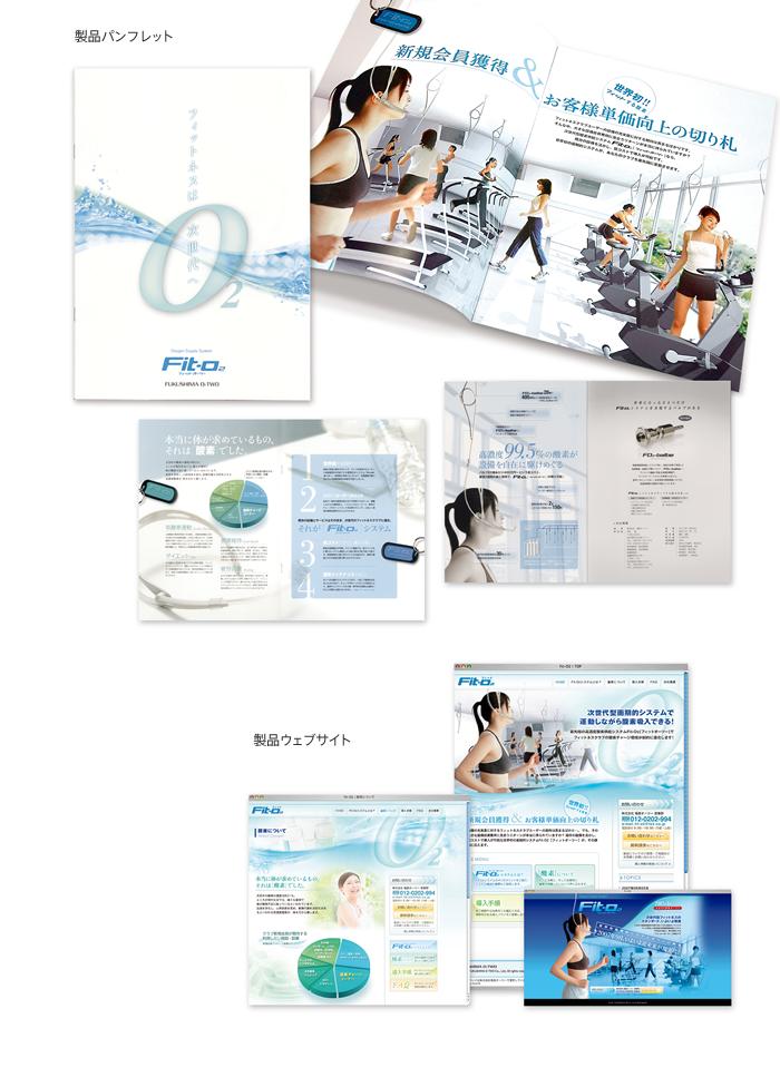 製品パンフレット・製品ウェブサイト