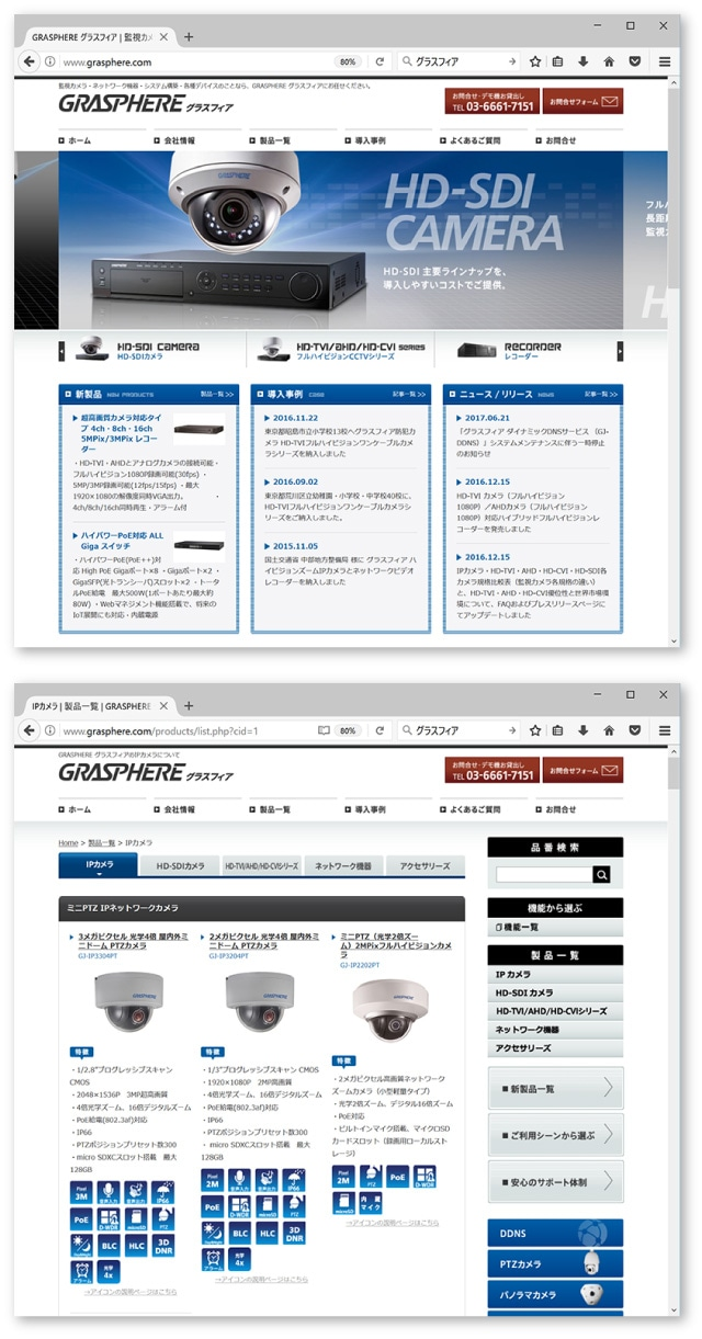 ブランドロゴタイプ(上)、Webトップページ(中)、Web製品ページ(下)