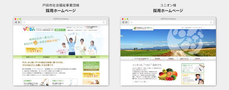 キャリア採用・新卒採用Webサイト