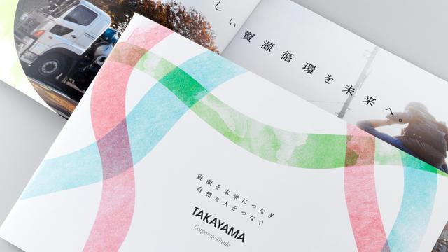 【お客様の声-04】株式会社タカヤマ 様